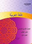 أهم القصائد و المواضيع لمنهاج التاسع لمادة اللغة العربية