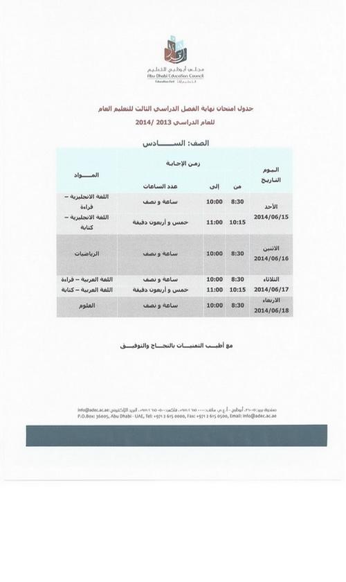 اعتماد جداول امتحانات الفصل الدراسي الثالث لمجلس أبوظبي للتعليم 2014