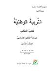 الصف الثامن - مادة الاجتماعيات - التعليم السوري الالكتروني