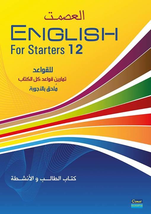قواعد اللغة الانجليزية طلاب البكالوريا سوريا