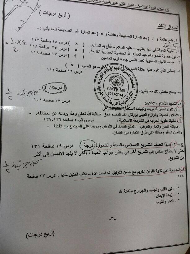 الاجابة النموذجية امتحان التربية الاسلامية ثاني عشر الفترة الثانية 2014 -  2015
