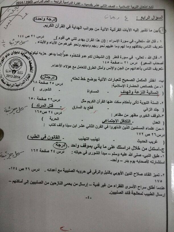 مذكرة تربية دينية إسلامية للصف الاول الاعدادى ترم اول