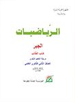 الصف الحادي عشر علمي - التعليم السوري الالكتروني