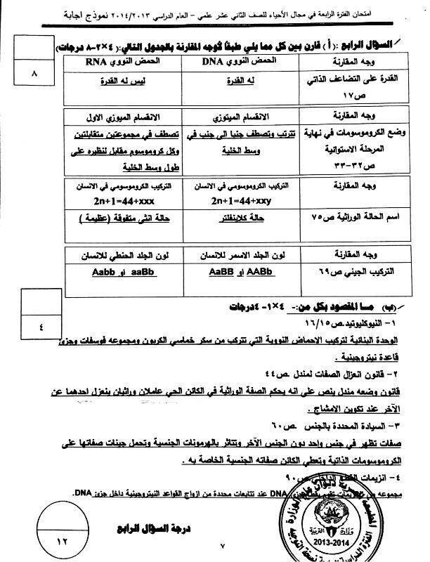 نموذج اجابة اختبار الأحياء الثاني عشر الفترة الرابعة 2014