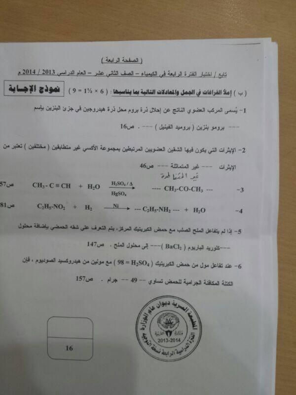 نموذج اجابة اختبار الكيمياء الثاني عشر الفترة الرابعة 2014