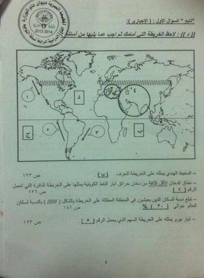 نموذج اجابة الجغرافيا ثاني عشر الكويت الفرع الادبي الفترة الرابعة 2014
