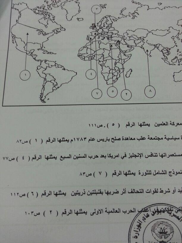 نماذج اجابة ثاني عشر : نموذج اجابة التاريخ الفترة الرابعة 2014