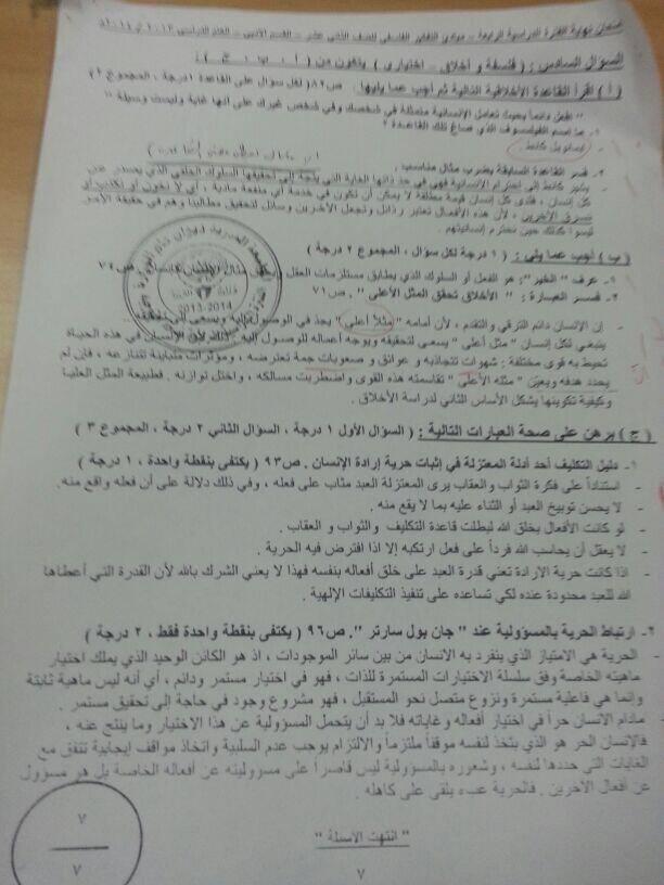 نموذج اجابة الفلسفة ثاني عشر الكويت الفرع الادبي الفترة الرابعة 2014