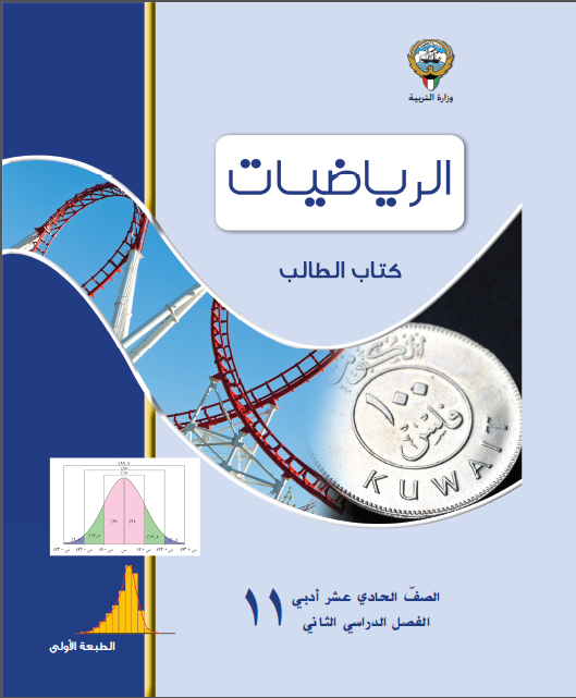 تحميل كتاب حادى الارواح pdf