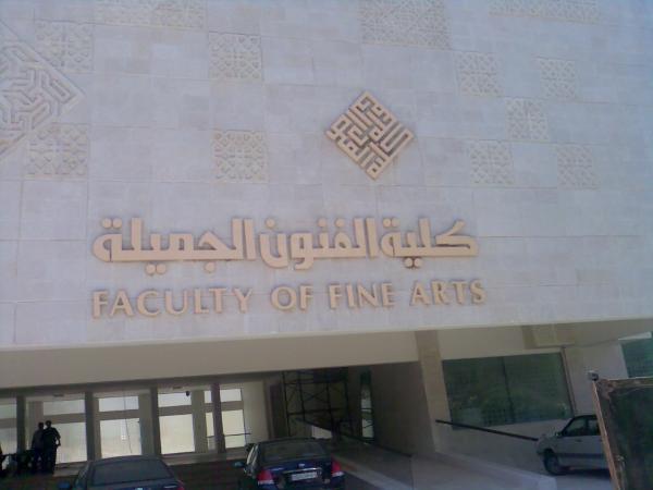 Post image of نتائج امتحان القبول كلية الفنون الجميلة 2014 – 2015 دمشق