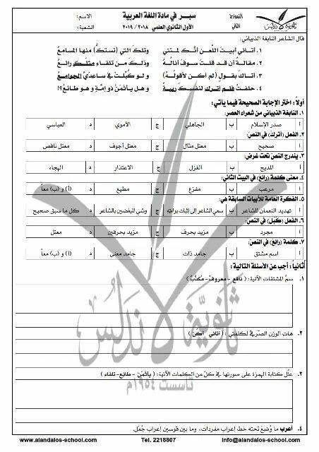 عربي عاشر - نموذج عن سبر معلومات بمادة اللغة العربية للعاشر سوريا