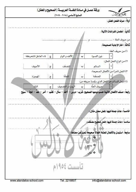 ورقة عمل في الصحيح و المعتل في اللغة العربية للصف السابع