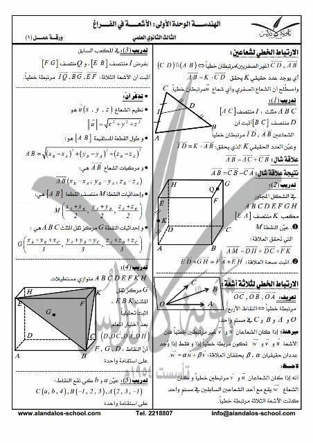 ورقة عمل بوحدة الاشعة في الفراغ لطلاب البكالوريا العلمي سوريا