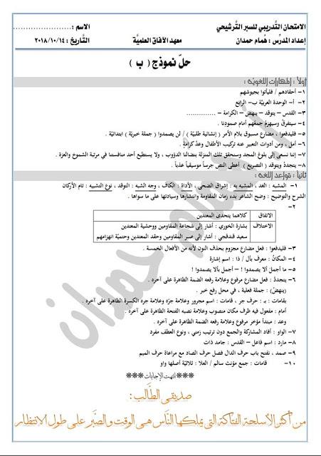 نموذج سبر ترشيحي بمادة اللغة العربية للبكالوريا الحرة