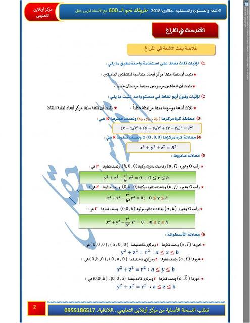 ملخص درس الأشعة والمستوي والمستقيم - بكالوريا رياضيات