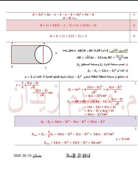 ورقة عمل للوحدة الثانية رياضيات مع الحل - التاسع سوريا
