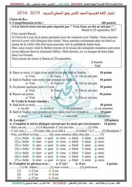 اختبار في اللغة الفرنسية للصف الثامن الفصل الاول المناهج الجديد الحديث