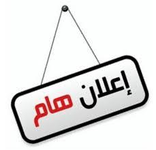 مفاضلة الدراسات العليا 2018-2019 في سوريا