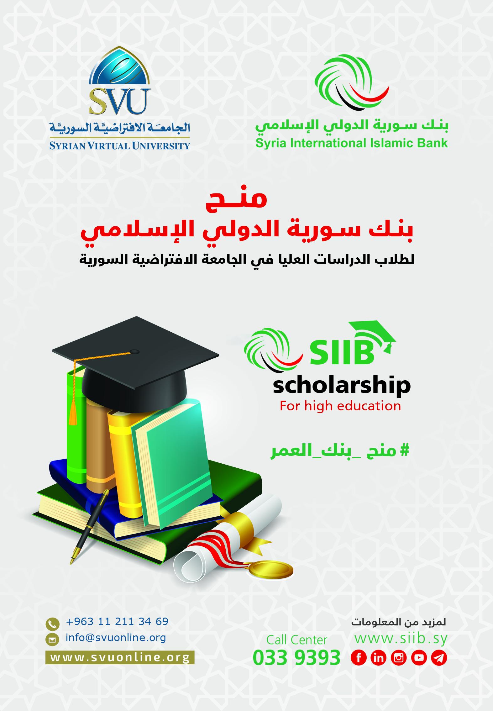 منح بنك سورية الدولي الإسلامي لطلاب الجامعة الافتراضية السورية 2019