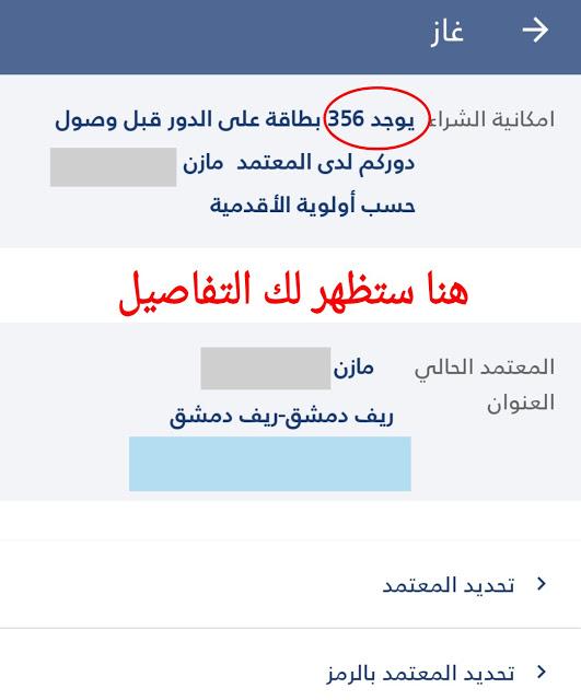 معرفة دورك على الغاز في سوريا 2020