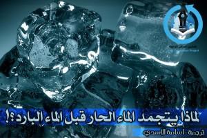 لماذا يتجمد الماء الحار أسرع من الماء البارد