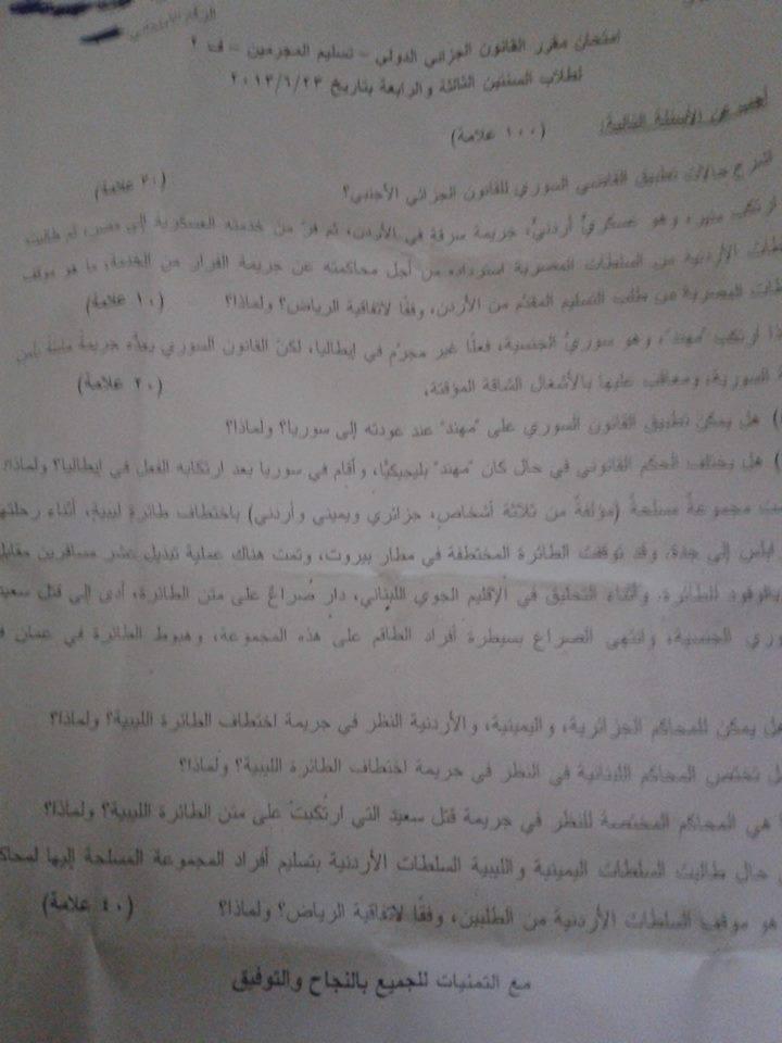 كلية الحقوق بدمشق : اسئلة مقرر القانون الجزائي الدولي - تسليم المجرمين