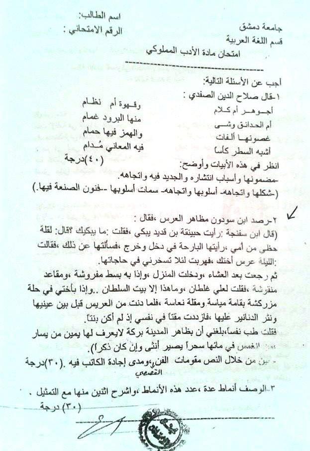 كلية الآداب عربي بدمشق : اسئلة دورات مادة الأدب المملوكي