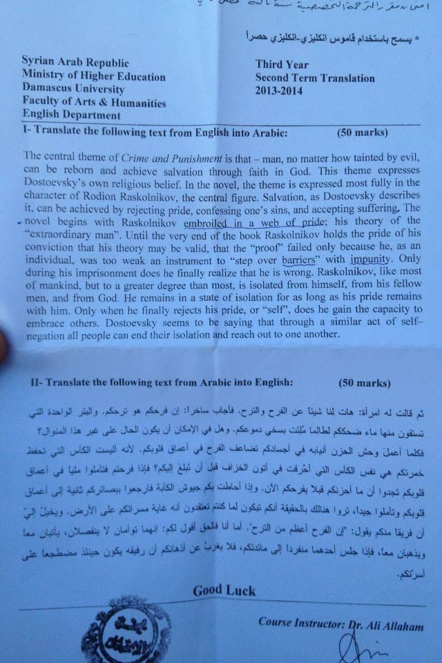 آدب إنكليزي جامعة دمشق - اسئلة مقرر مادة الترجمة التخصصية 2014