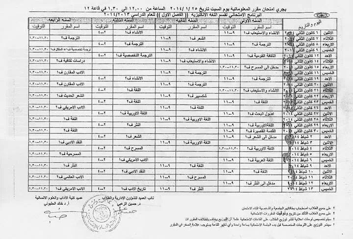 آدب إنكليزي جامعة دمشق - برنامج امتحان الفصل الاول 2014